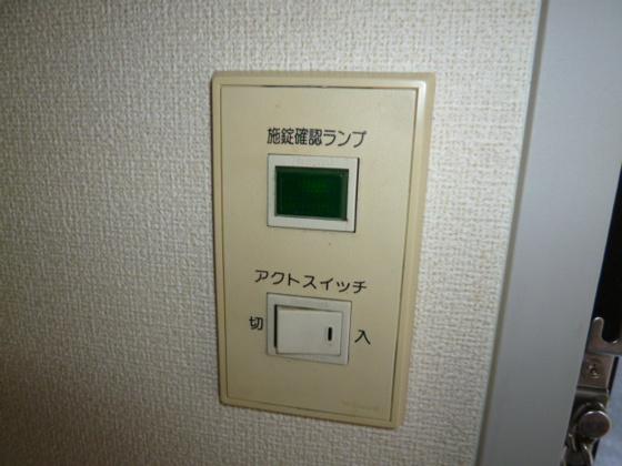 設備アクトスイッチ