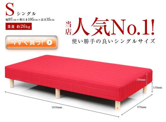 設備シングルベッド イメージ写真