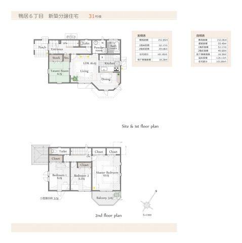 間取り全室南向きプラン。主寝室は9畳。ウォークインクローゼット、小屋裏収納など収納豊富です。