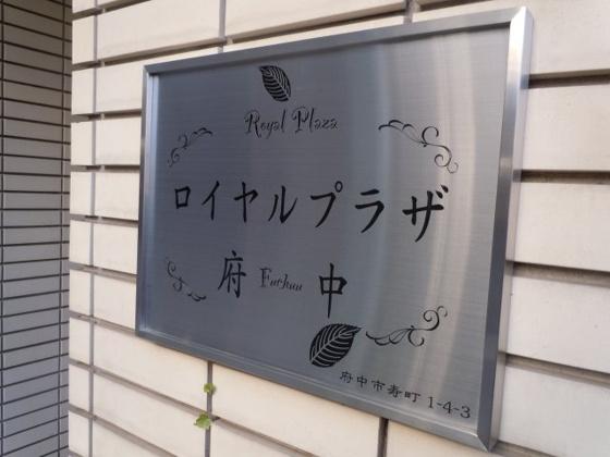 共有部分マンション名のサイン
