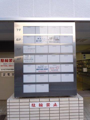 エントランス敷地内の各戸看板(無償利用可能)