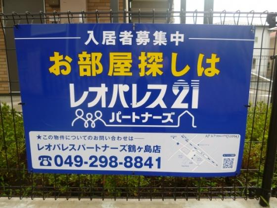 その他鶴ケ島店管理物件になります。