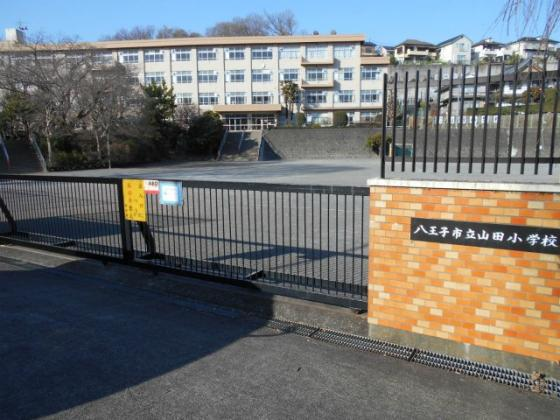 周辺市立山田小学校ー徒歩4分