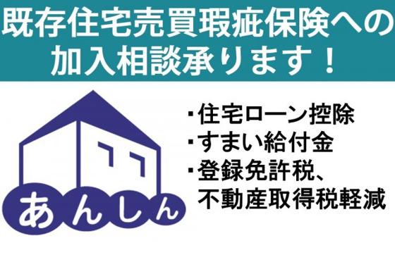 その他既存住宅売買瑕疵保険加入相談承ります。