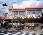 田能っ子保育園の画像