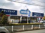 ウエルシア 伊丹野間店の画像