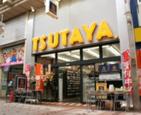 TSUTAYA 武蔵小山店の画像