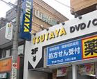 TSUTAYA 大岡山店の画像
