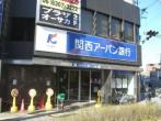 関西アーバン銀行十三支店の画像