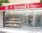 トモズエクスプレス 洗足駅前店の画像
