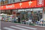 トモズ 長原店の画像