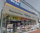 ドラッグストア マツモトキヨシ 大田久が原店の画像