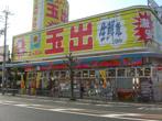 スーパー玉手 岸和田店の画像