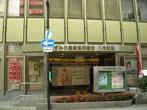 JAいずみの八木支店の画像