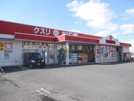 キリン堂 東押熊店01