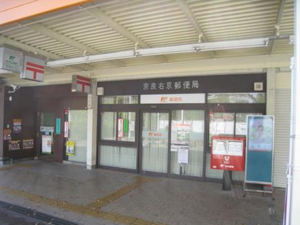 奈良右京郵便局01