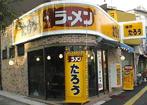 ラーメンたろう加古川店の画像