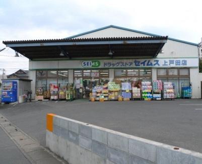 ドラッグストアセイムス上戸田店01