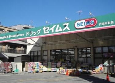 ドラッグセイムス戸田中町店01