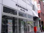 阿倍野阪南東郵便局の画像