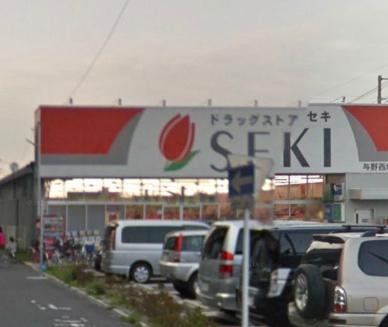 ドラッグストアセキ与野西堀店01