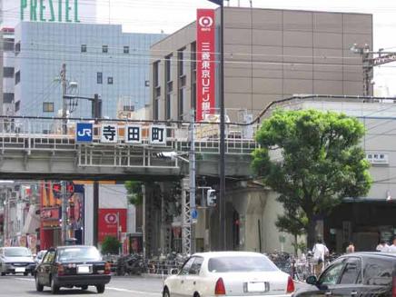 三菱東京UFJ銀行寺田町支店01