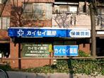 阿倍野カイセイ薬局の画像