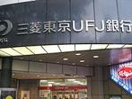 三菱東京UFJ銀行 原宿支店の画像