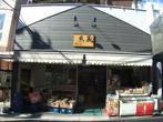 (有)魚義商店の画像