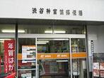 渋谷神宮前郵便局の画像