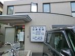 日鼻医院の画像