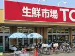生鮮市場TOP苗間店の画像