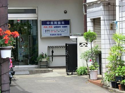 中島胃腸科01