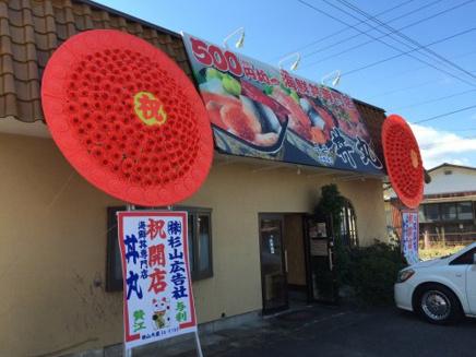 喜共 丼丸 南郷屋店01