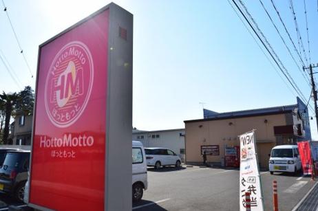 ほっともっと大田原本町店01