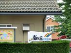 町田南ケ丘幼稚園の画像