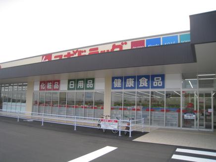スギ薬局梅美台店01
