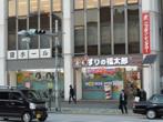 くすりの福太郎 市ヶ谷の画像