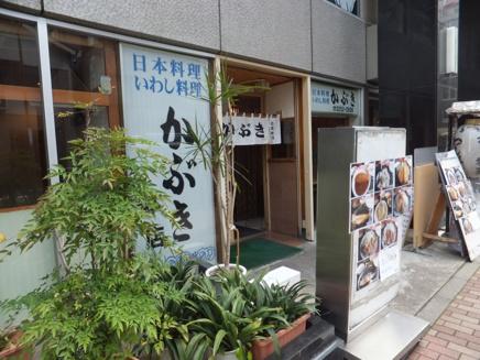 かぶき 本店>