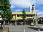 スーパー三和鶴川団地店の画像