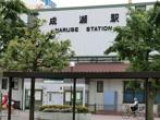 JR成瀬駅の画像