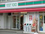 ローソンストア100原町田5丁目店の画像