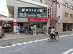 100円ショップキャン・ドゥ小田急相模原店の画像