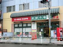 京王ストア新鮮市場橋本店03
