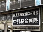 東京医療生活協同組合 中野総合病院の画像