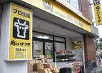 肉のハナマサ 北大塚店の画像