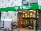 サミット 大田千鳥町店の画像