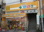 どらっぐぱぱす 新江戸川橋店の画像