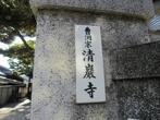清巖寺の画像
