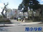 旭小学校の画像